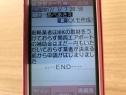 2017年3月7日(火)20:50